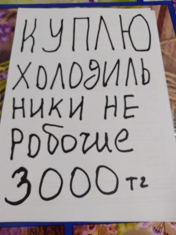 Продам холодильник 3000тг
