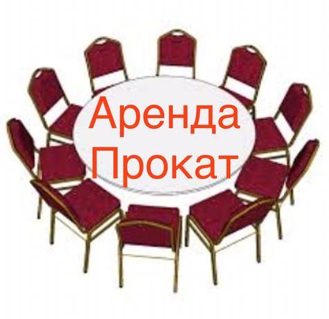 Аренда прокат столов, стульев с посудой, агаш астау, агаш кесе, ожау