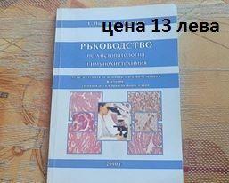 Учебници по медицина 2
