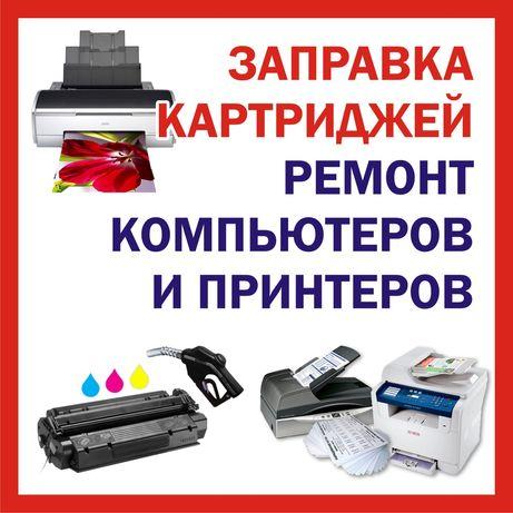 Заправка картриджей, ремонт копьютеров и принтеров