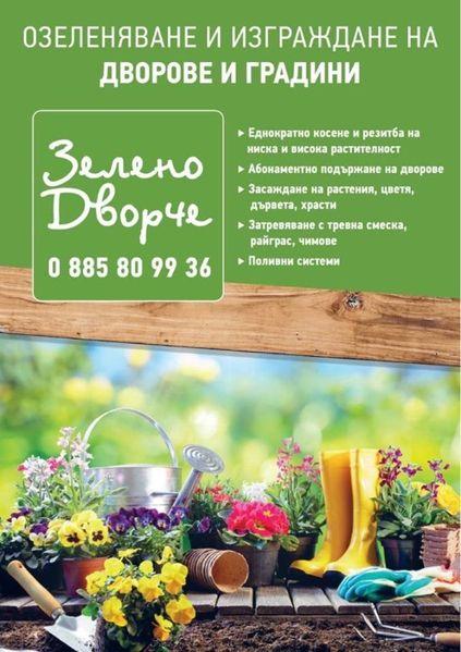 Градинарски услуги, озеленяване, почистване на дворове, поддръжка гр. Пловдив - image 1