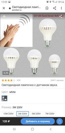 Продам лампочку ,включается от хлопка