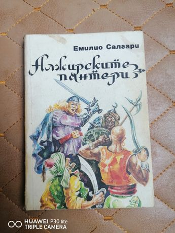 Лот книги от Емилио Салгари