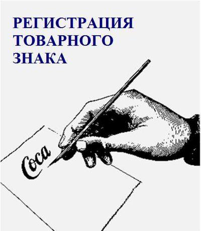 Регистрация товарного знака в Казахстане