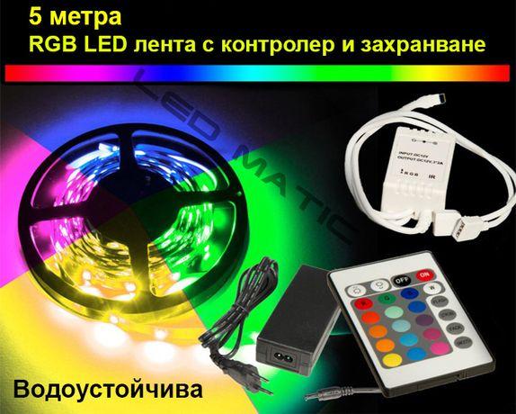 5м. ЛЕД ленти с контролер и захранване за осветление цветна LED лента