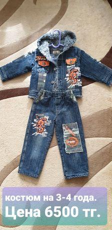 Осенний джинсовый, утепленный костюм