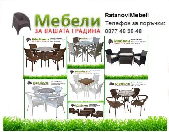 Намаления на градински мебели от ратан. Доставка до 2 дни в цялата стр
