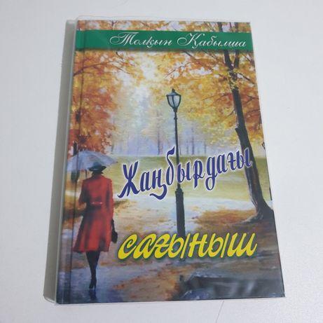 Продам книгу Толкын Кабылша, сборник жыр/стихов