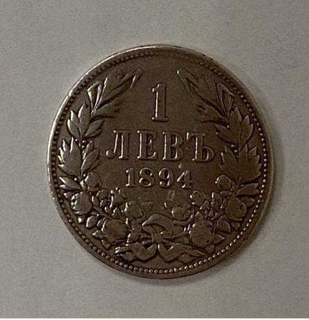 Сребърна монета 1 лев 1894