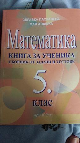 Книга за ученика сборник от задачи и тестове по математика 5 клас