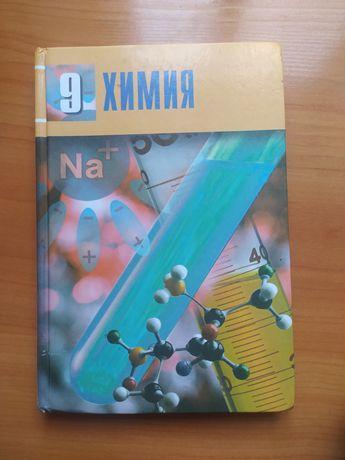 химия 9 сынып Атамұра,2013