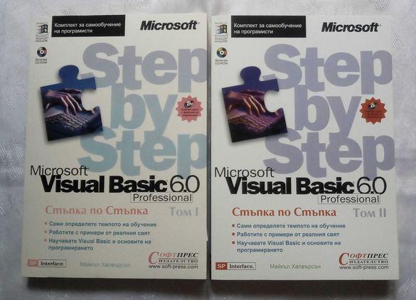 Съвременни комуникации Step by Step Visual Basik и други