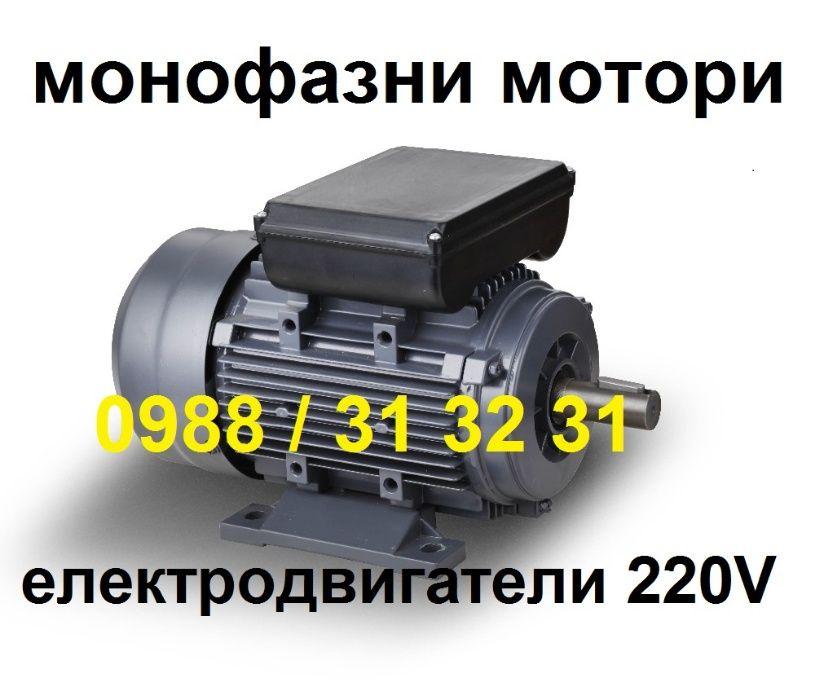 Електромотори ВОСТОК, електродвигатели, ел мотор, ел двигател