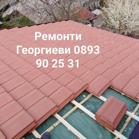 Ремонт на покриви Плевен, Червен бряг, Севлиево, Габрово, ловеч,