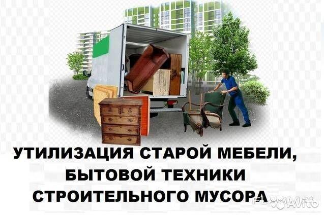 Демонтаж,слом стен, Вывоз строй мусора, старой мебели хлама в Рудном