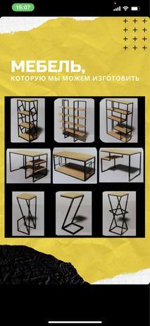 Мебель в стиле лофт (loft) Алматы шкаф, стул, стол