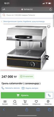 Гриль Саламандра