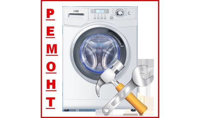 Ремонт стиральных машин Установка стиральных машин . Костанай