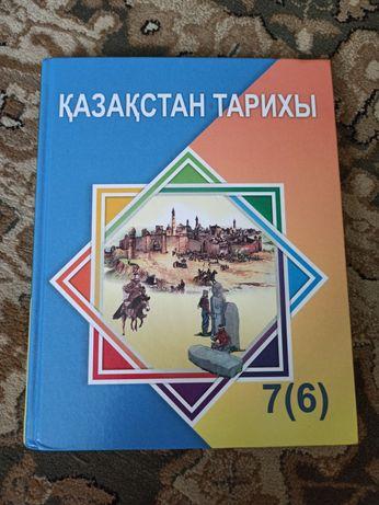 Қазақстан тарихы кітабы 7(6)