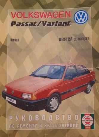 Продам руководство по ремонту и эксплуатации VW PASSAT