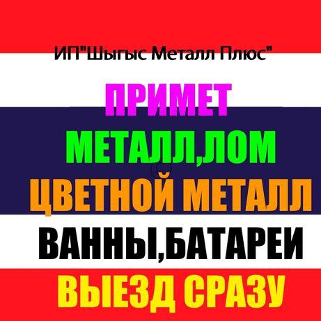 Прием Вывоз металла Лома,прием цветного металла,вывоз чугунных ванн