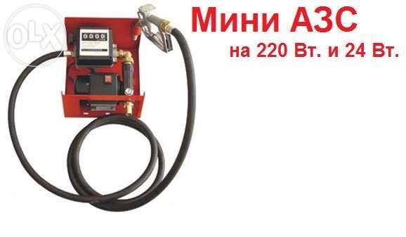Мини АЗС (мобильная заправка)