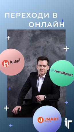 Kaspi магазин, загрузка товаров на каспи, каспий товары, обучение