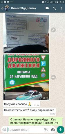 Книга ПДД за 2021 год. ДОСТАВКА по РК