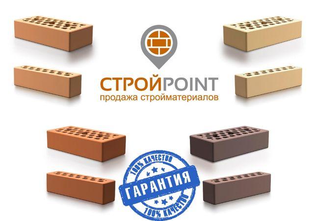 Кирпич облицовочный: Морковь, Персик, Шоколад. Украина. НИЗКИЕ цены!