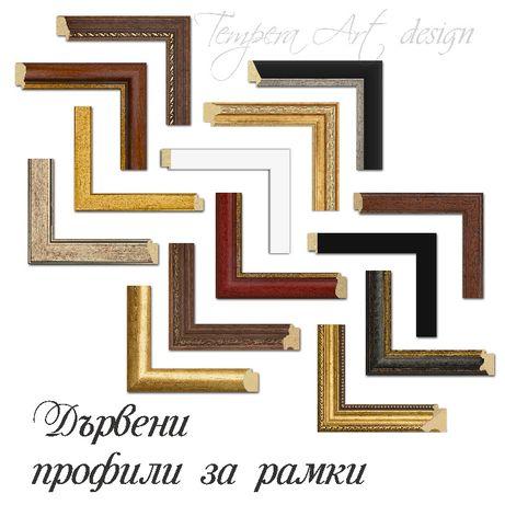 Дървени профили за рамки, Профили за рамки за картини, гоблени, пъзели