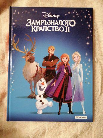 Книга Замръзналото кралство