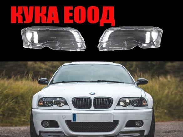 Комплект Стъкла / Капаци за фарове на BMW 3 E46 Coupe / Cabrio