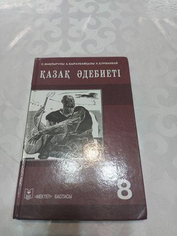 Қазақ әдебиеті 8 клас