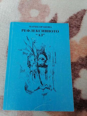 Книга по психология