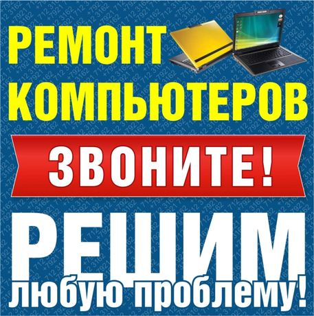 Программист с выездом,Госзакуп,ремонт ноутбука,компьютера,моноблока