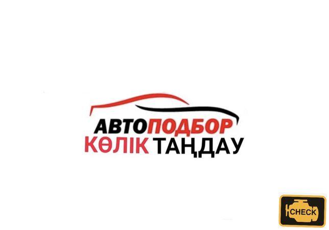 Автоподбор Автоэксперт Диагностика Проверка Көлік таңдау Қөлік маманы