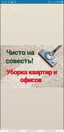 Клининговая услуги;уборка квартир, домов,офисов, коттеджей в Актау