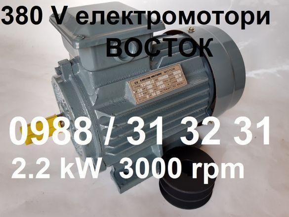 2.2 кв Ел мотор, ел двигател, електромотор, електродвигател, мотори