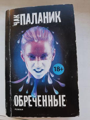 """Книга Чака Паланика """"Обречённые"""""""