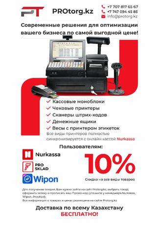 Принтер чеков Сканер штрих кодов Принтер этикеток