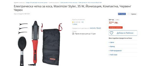 Електрическа четка за коса, Maximizer Styler, 35 W, Йонизация