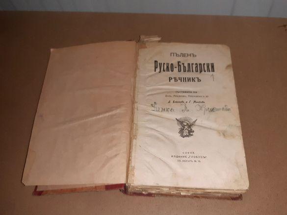 Над 100 годишна. Антикварна книга Речник на Руско-Български от 1912г