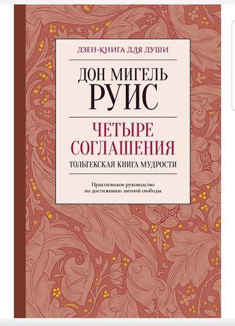 """Книга Дон Мигель Руис """"Четыре соглашения"""""""