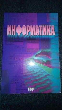 Учебници - Информатика, Мрежи, Английският в DOS, WORD и Windows