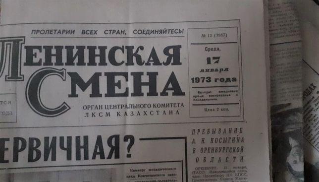 Ленинская смена 17февраля 1973 Газеты, журналы за точную Дату Рождения