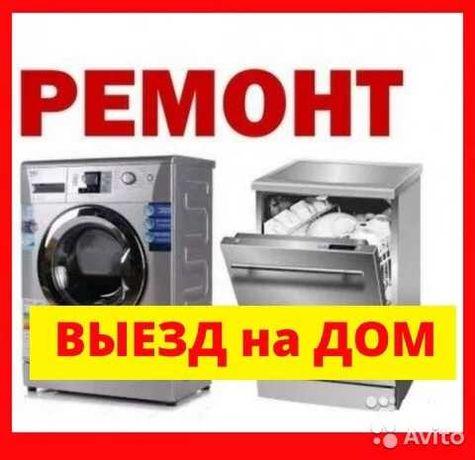 Ремонт холодильников стиральных машин посудомоек духовок электроплит