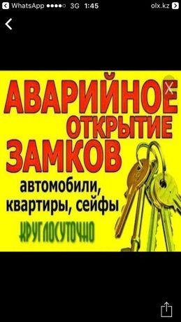 Вскрытие авто и квартир Актау 24/7