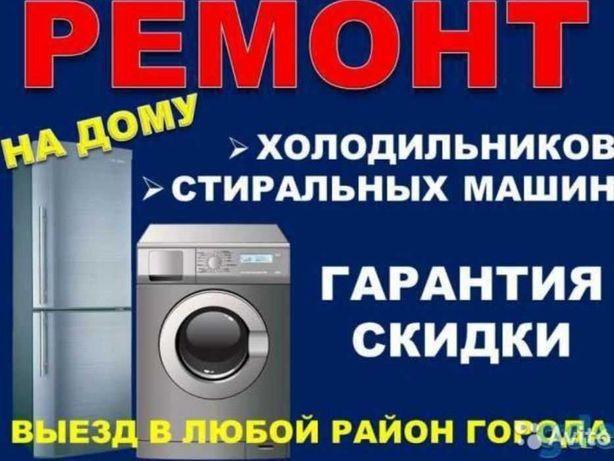 Ремонт холодильников и стиральных машин в Астане
