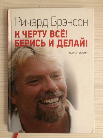 Продается интересная книга «К черту всё, берись и делай!»