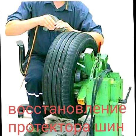 Востановление ( нарезка ) протектора шин.